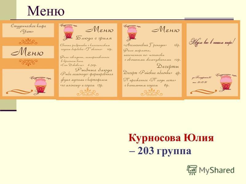 Меню Курносова Юлия – 203 группа