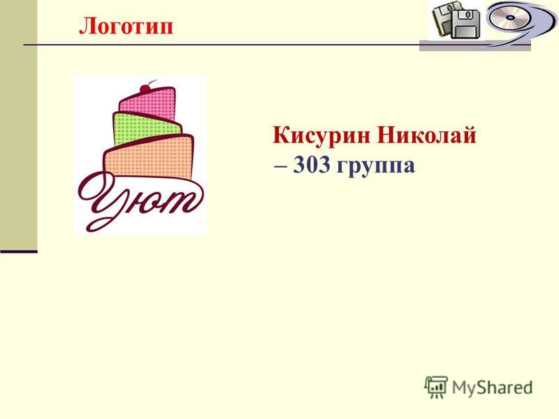 Логотип Кисурин Николай – 303 группа