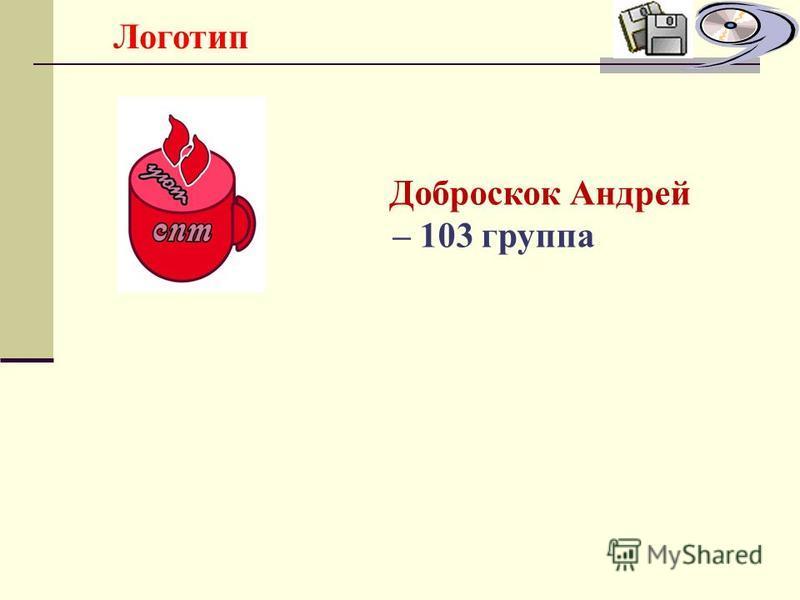 Логотип Доброскок Андрей – 103 группа