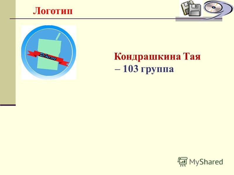 Логотип Кондрашкина Тая – 103 группа