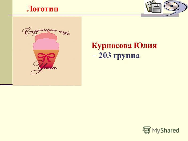 Логотип Курносова Юлия – 203 группа