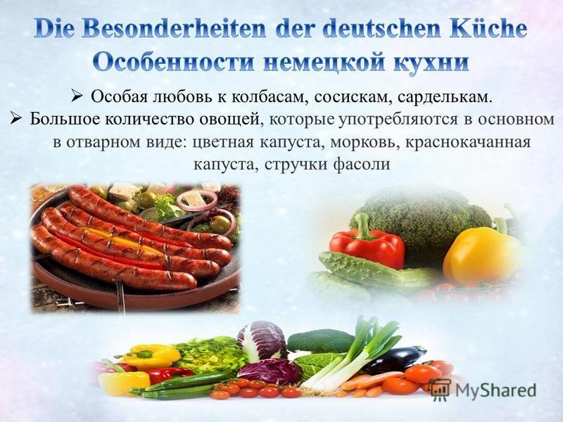 Особая любовь к колбасам, сосискам, сарделькам. Большое количество овощей, которые употребляются в основном в отварном виде: цветная капуста, морковь, краснокочанная капуста, стручки фасоли