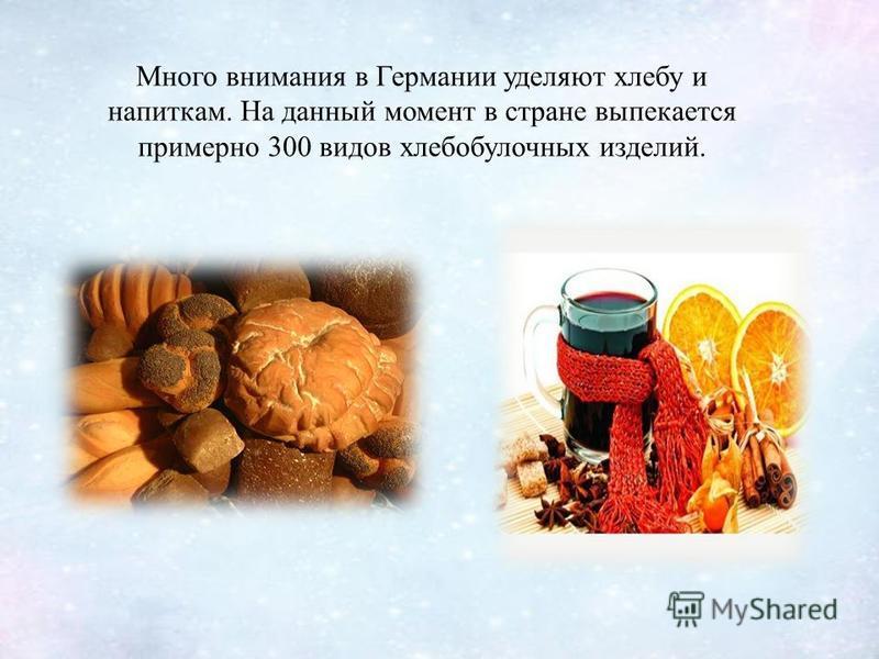 Много внимания в Германии уделяют хлебу и напиткам. На данный момент в стране выпекается примерно 300 видов хлебобулочных изделий.