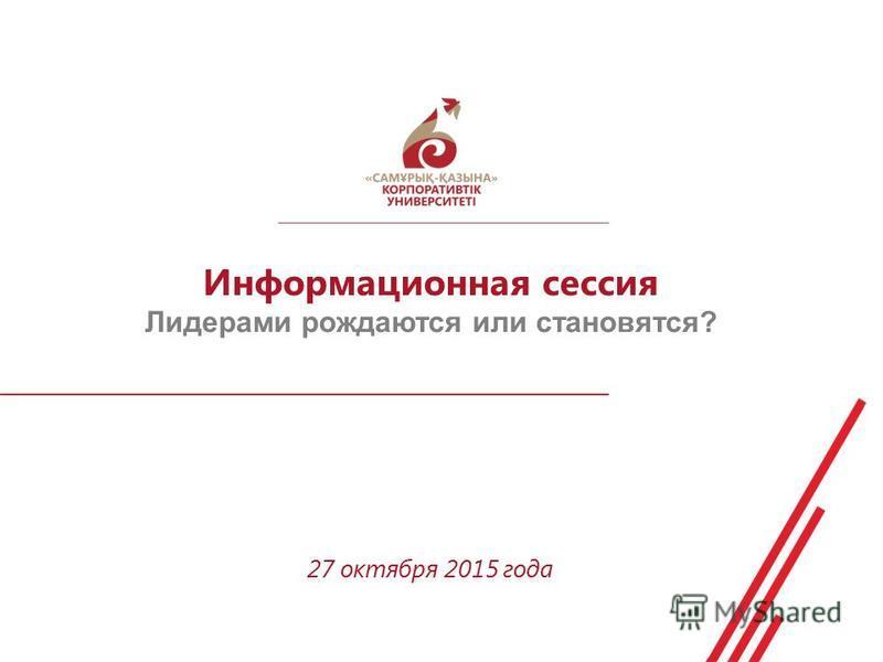 Информационная сессия Лидерами рождаются или становятся? 27 октября 2015 года