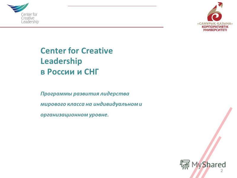 2 Center for Creative Leadership в России и СНГ Программы развития лидерства мирового класса на индивидуальном и организационном уровне.