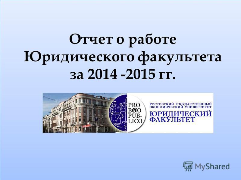 Отчет о работе Юридического факультета за 2014 -2015 гг.