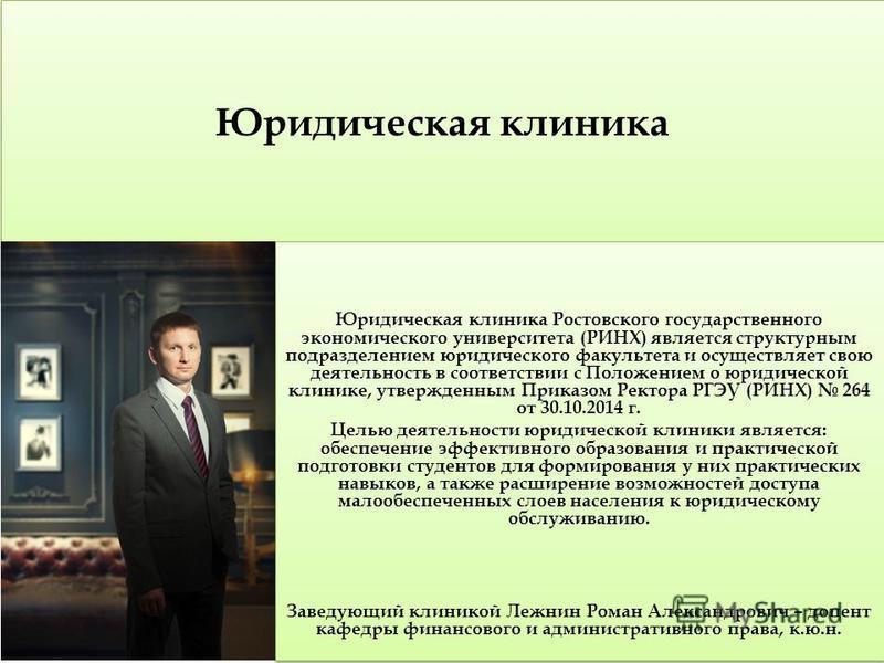 Юридическая клиника Юридическая клиника Ростовского государственного экономического университета (РИНХ) является структурным подразделением юридического факультета и осуществляет свою деятельность в соответствии с Положением о юридической клинике, ут