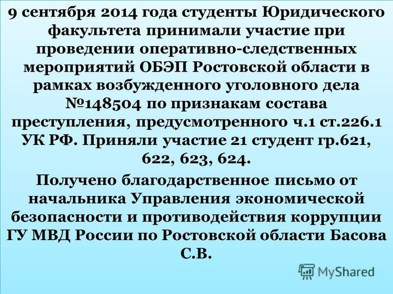 9 сентября 2014 года студенты Юридического факультета принимали участие при проведении оперативно-следственных мероприятий ОБЭП Ростовской области в рамках возбужденного уголовного дела 148504 по признакам состава преступления, предусмотренного ч.1 с