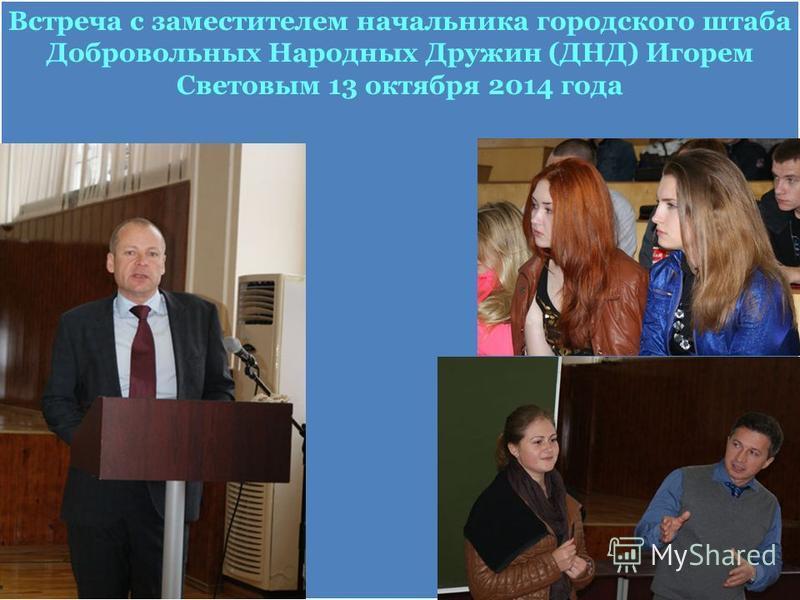 Встреча с заместителем начальника городского штаба Добровольных Народных Дружин (ДНД) Игорем Световым 13 октября 2014 года