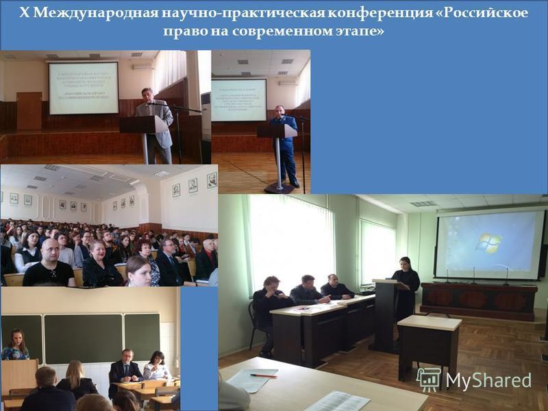 X Международная научно-практическая конференция «Российское право на современном этапе»