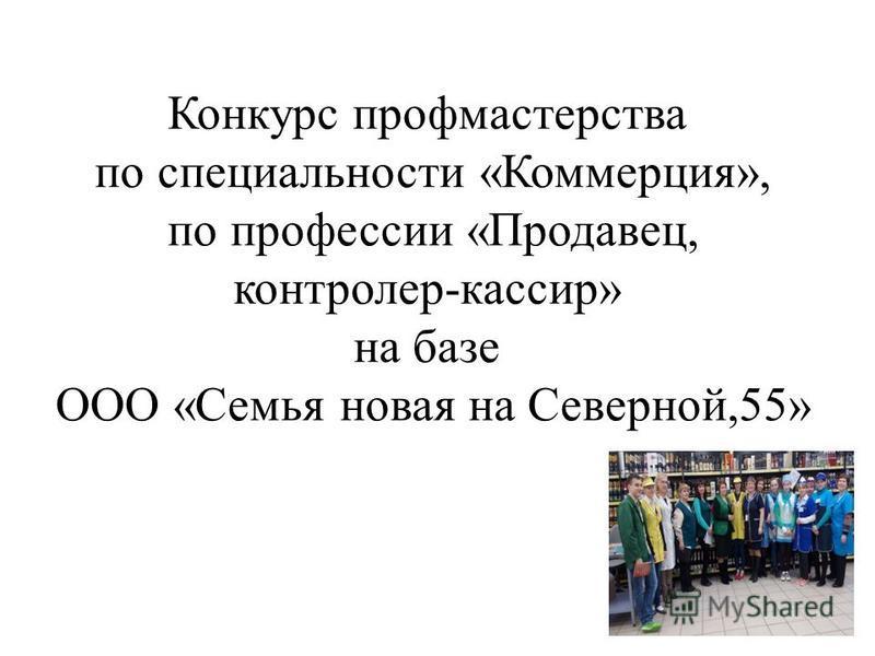 Конкурс профмастерства по специальности «Коммерция», по профессии «Продавец, контролер-кассир» на базе ООО «Семья новая на Северной,55»