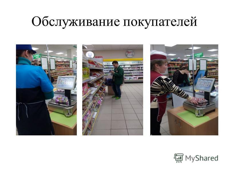 Обслуживание покупателей