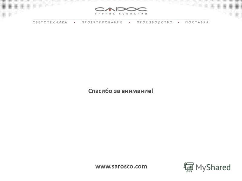 Спасибо за внимание! www.sarosco.com