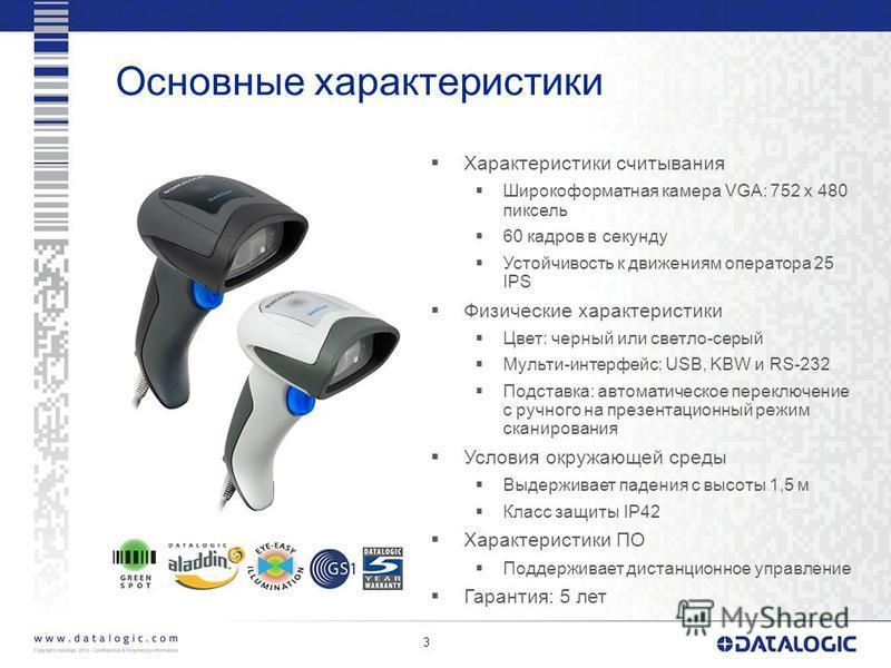 Основные характеристики Характеристики считывания Широкоформатная камера VGA: 752 x 480 пиксель 60 кадров в секунду Устойчивость к движениям оператора 25 IPS Физические характеристики Цвет: черный или светло-серый Мульти-интерфейс: USB, KBW и RS-232
