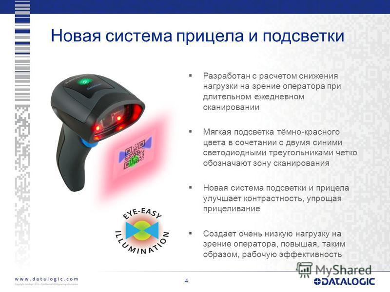 Новая система прицела и подсветки Разработан с расчетом снижения нагрузки на зрение оператора при длительном ежедневном сканировании Мягкая подсветка тёмно-красного цвета в сочетании с двумя синими светодиодными треугольниками четко обозначают зону с