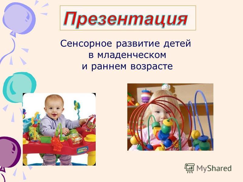 Сенсорное развитие детей в младенческом и раннем возрасте