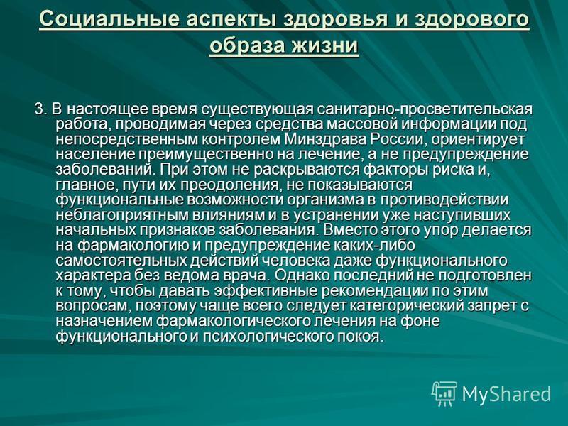 Социальные аспекты здоровья и здорового образа жизни 3. В настоящее время существующая санитарно-просветительская работа, проводимая через средства массовой информации под непосредственным контролем Минздрава России, ориентирует население преимуществ