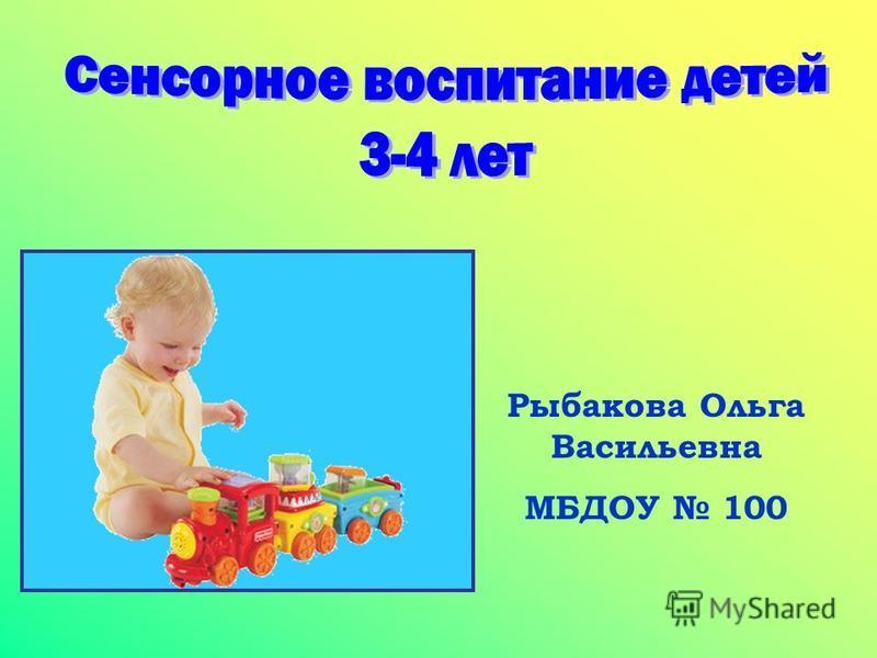 Рыбакова Ольга Васильевна МБДОУ 100