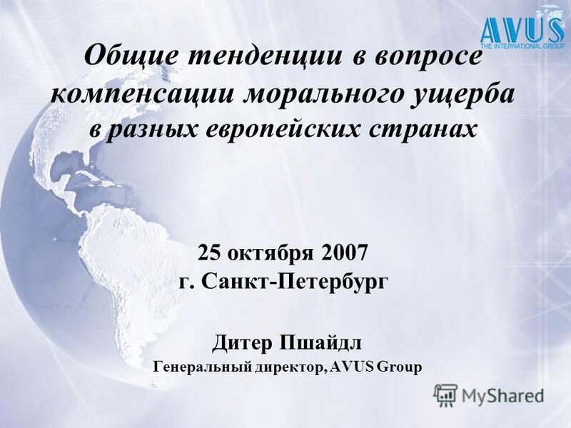 Общие тенденции в вопросе компенсации морального ущерба в разных европейских странах 25 октября 2007 г. Санкт-Петербург Дитер Пшайдл Генеральный директор, AVUS Group