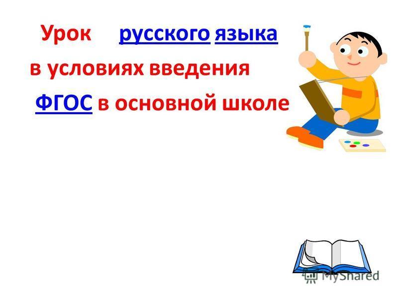 Урок русского языка русского языка в условиях введения ФГОС в основной школеФГОС