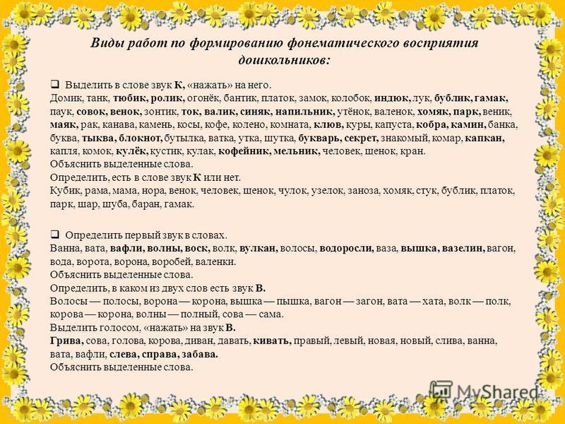 FokinaLida.75@mail.ru Виды работ по формированию фонематического восприятия дошкольников: Выделить в слове звук К, «нажать» на него. Домик, танк, тюбик, ролик, огонёк, бантик, платок, замок, колобок, индюк, лук, бублик, гамак, паук, совок, венок, зон