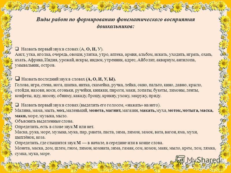 FokinaLida.75@mail.ru Виды работ по формированию фонематического восприятия дошкольников: Назвать первый звук в словах (А, О, И, У). Аист, утка, иголка, очередь, овощи, улитка, утро, аптека, армия, альбом, искать, уходить, играть, охать, ахать, Афри