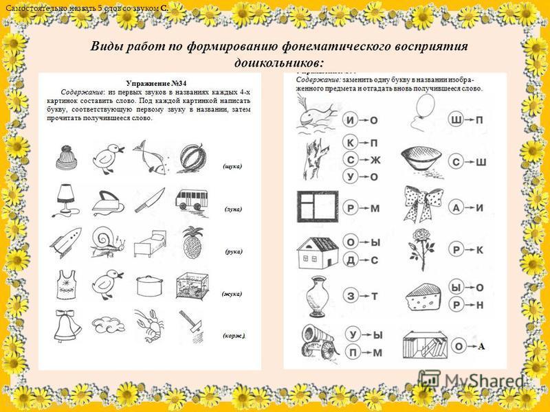 FokinaLida.75@mail.ru Виды работ по формированию фонематического восприятия дошкольников: Самостоятельно назвать 5 слов со звуком С.