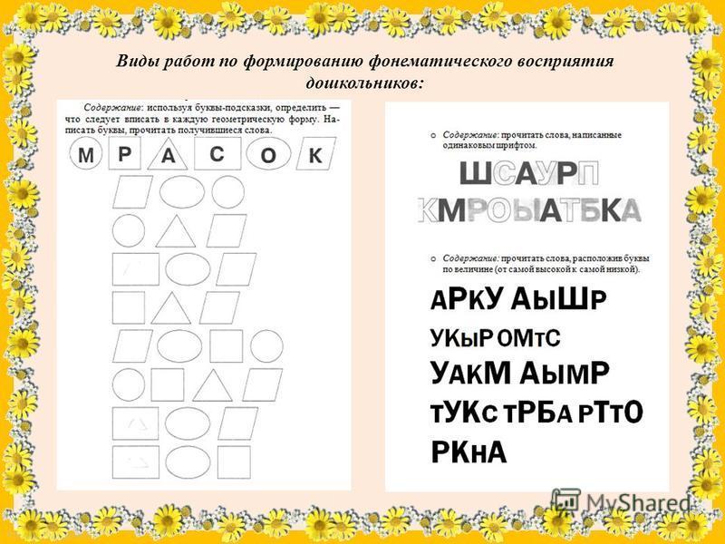 FokinaLida.75@mail.ru Виды работ по формированию фонематического восприятия дошкольников: