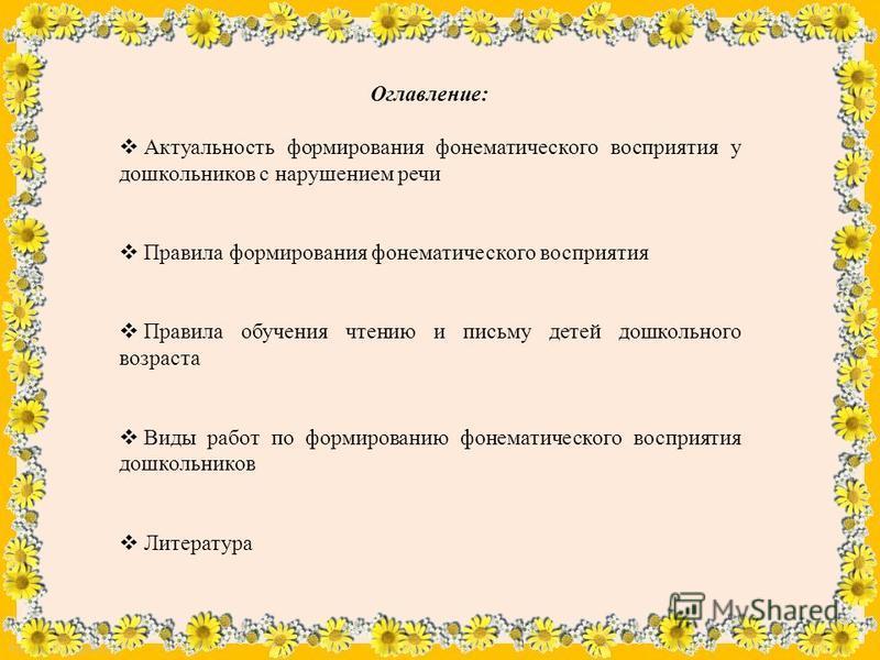 FokinaLida.75@mail.ru Оглавление: Актуальность формирования фонематического восприятия у дошкольников с нарушением речи Правила формирования фонематического восприятия Правила обучения чтению и письму детей дошкольного возраста Виды работ по формиров