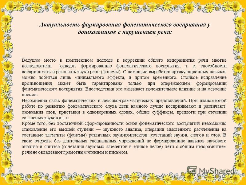 FokinaLida.75@mail.ru Ведущее место в комплексном подходе к коррекции общего недоразвития речи многие исследователи отводят формированию фонематического восприятия, т. е. способности воспринимать и различать звуки речи (фонемы). С помощью выработки а