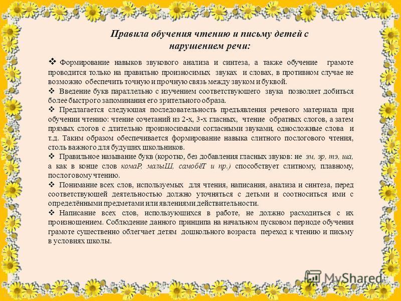 FokinaLida.75@mail.ru Правила обучения чтению и письму детей с нарушением речи: Формирование навыков звукового анализа и синтеза, а также обучение грамоте проводится только на правильно произносимых звуках и словах, в противном случае не возможно обе