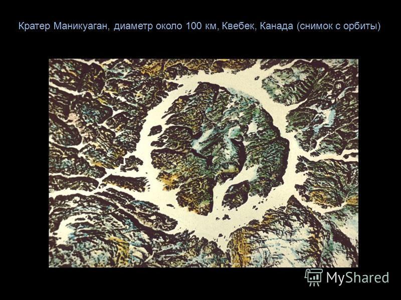 Кратер Маникуаган, диаметр около 100 км, Квебек, Канада (снимок с орбиты)