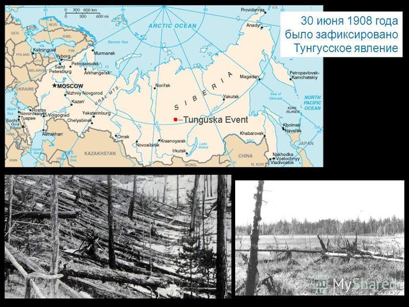 30 июня 1908 года было зафиксировано Тунгусское явление