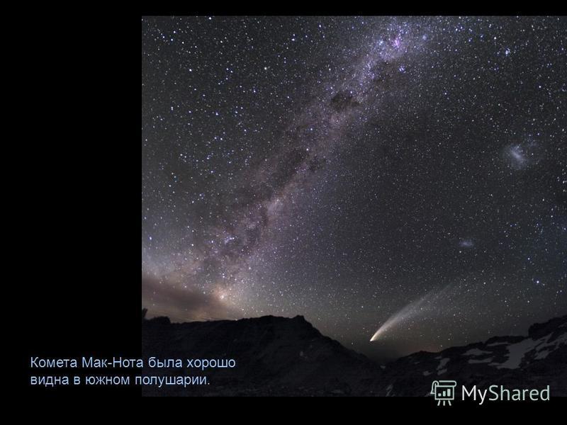 Комета Мак-Нота была хорошо видна в южном полушарии.
