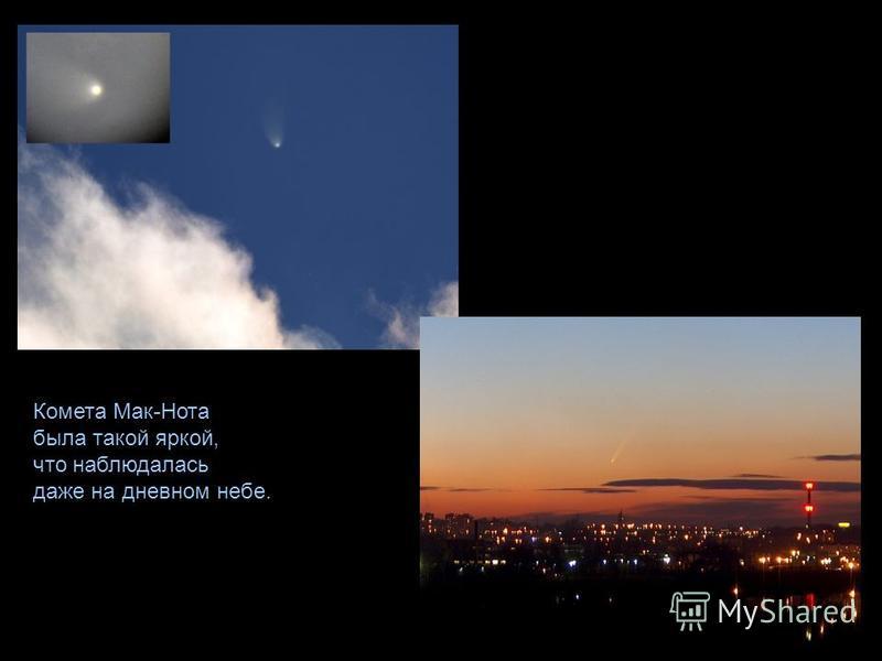 Комета Мак-Нота была такой яркой, что наблюдалась даже на дневном небе.