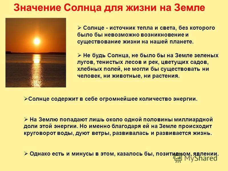 Значение Солнца для жизни на Земле человек чувствовал уже в далекие времена. Но первобытным людям Солнце представлялось каким-то сверхъестественным существом. Оно обожествлялось почти всеми народами древности. Наши предки славяне поклонялись богу сол