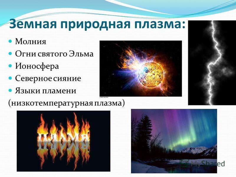 Земная природная плазма: Молния Огни святого Эльма Ионосфера Северное сияние Языки пламени (низкотемпературная плазма)