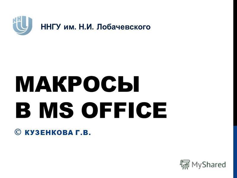 МАКРОСЫ В MS OFFICE КУЗЕНКОВА Г.В. ННГУ им. Н.И. Лобачевского