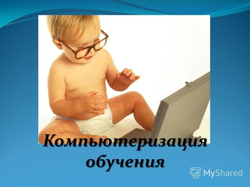 Компьютеризация обучения