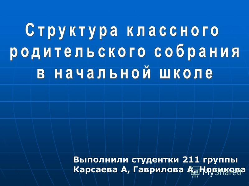 Выполнили студентки 211 группы Карсаева А, Гаврилова А, Новикова Ю.