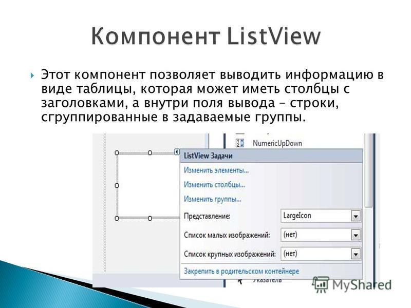 Этот компонент позволяет выводить информацию в виде таблицы, которая может иметь столбцы с заголовками, а внутри поля вывода – строки, сгруппированные в задаваемые группы.