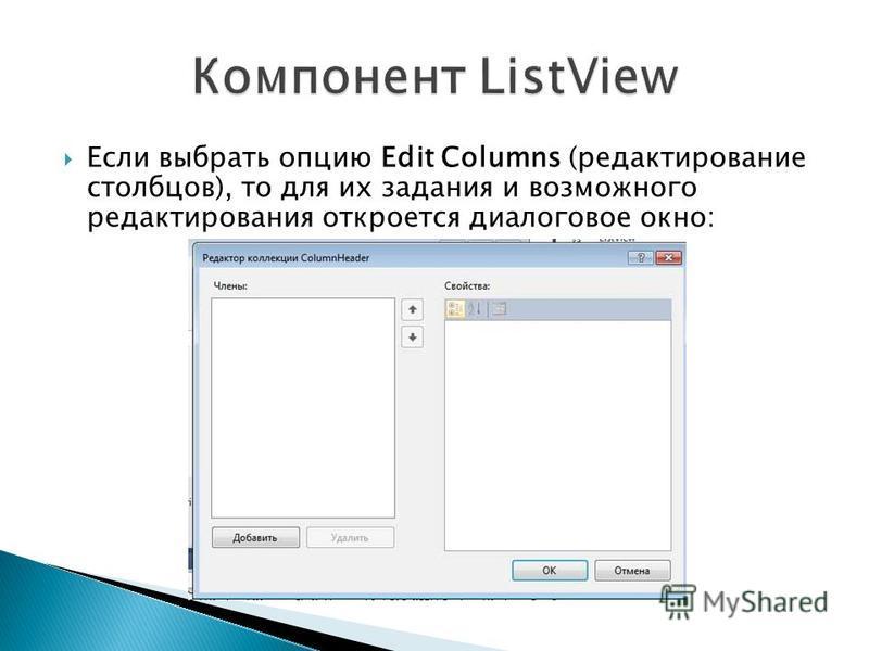 Если выбрать опцию Edit Columns (редактирование столбцов), то для их задания и возможного редактирования откроется диалоговое окно: