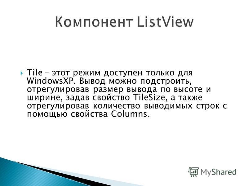 Tile – этот режим доступен только для WindowsXP. Вывод можно подстроить, отрегулировав размер вывода по высоте и ширине, задав свойство TileSize, а также отрегулировав количество выводимых строк с помощью свойства Columns.