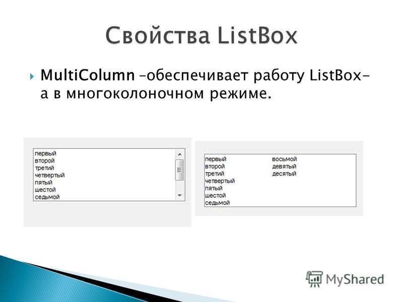 MultiColumn –обеспечивает работу ListBox- а в многоколоночном режиме.