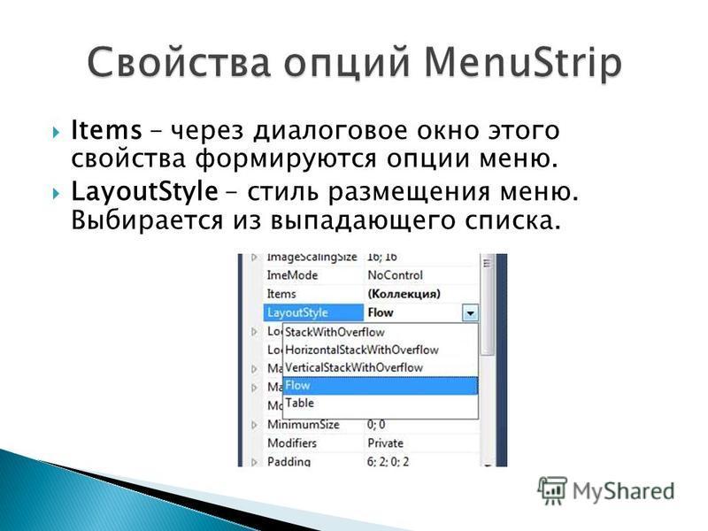 Items – через диалоговое окно этого свойства формируются опции меню. LayoutStyle – стиль размещения меню. Выбирается из выпадающего списка.