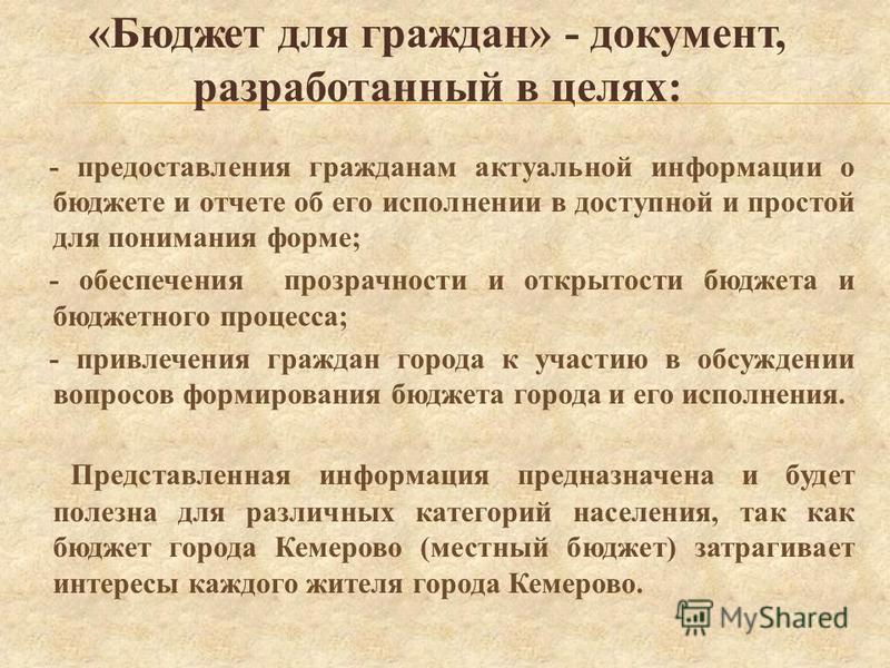 Проект бюджета города Кемерово на 2016 год