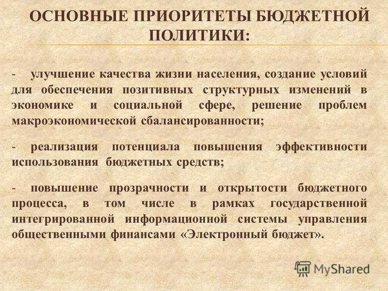 ОСНОВНЫЕ ХАРАКТЕРИСТИКИ БЮДЖЕТА ГОРОДА КЕМЕРОВО млн.руб. Доходы 14 787,7 Расходы 15 261,2 Дефицит 473,5 (9,7%)