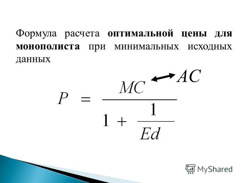 Формула расчета оптимальной цены для монополиста при минимальных исходных данных AC