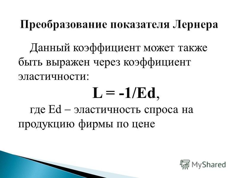 Данный коэффициент может также быть выражен через коэффициент эластичности: L = -1/Ed, где Еd эластичность спроса на продукцию фирмы по цене