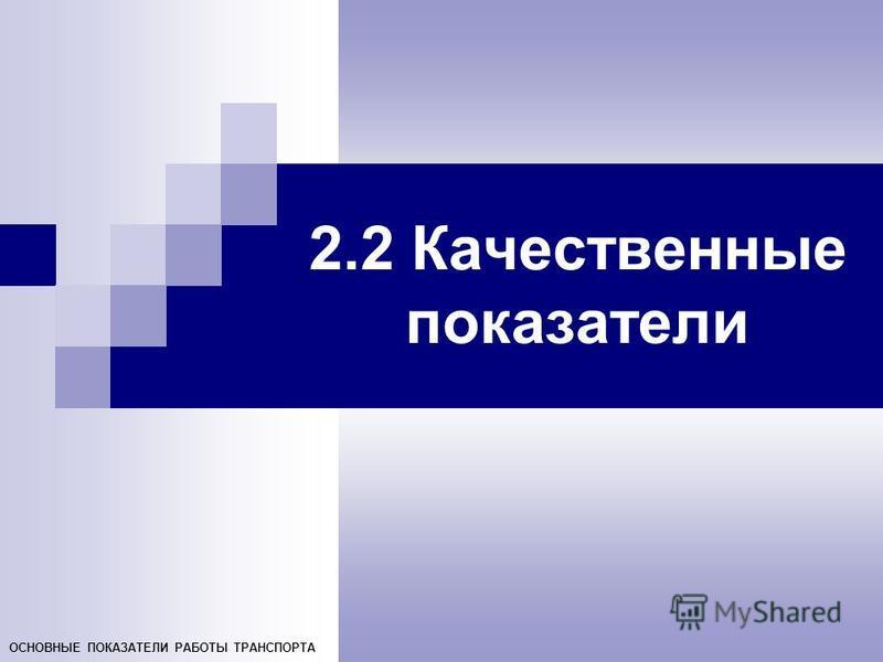 2.2 Качественные показатели ОСНОВНЫЕ ПОКАЗАТЕЛИ РАБОТЫ ТРАНСПОРТА
